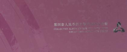 第四套人民币四方联体钞大全册